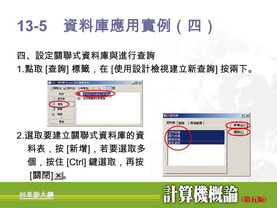 13-5 資料庫應用實例(四) 四、設定關聯式資料庫與進行查詢 1.點取 [查詢] 標籤,在 [使用設計檢視建立新查詢] 按兩下。